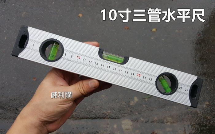 【喬尚拍賣】10寸水平尺 帶磁 三管水平