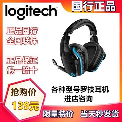 國行羅技G933 G533 G633 G433 G430 G231 環繞聲 7.1聲道無線耳機