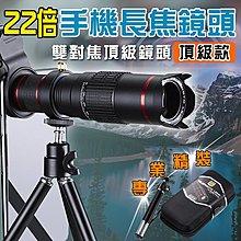台灣現貨+開箱影片🔥22倍手機長焦望遠鏡頭 手機通用鏡頭 望遠鏡 攝影鏡頭 演唱會風景拍照手機外接