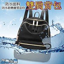 【立雅小舖】韓版時尚百搭休閒牛津布雙肩背包 後背包 側背包 手提包 女包 旅行包《雙肩背包LY0246》
