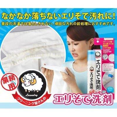 AIMEDIA 艾美迪雅 領口袖口衣物去汙劑 70g (日本洗衣業界者專用)