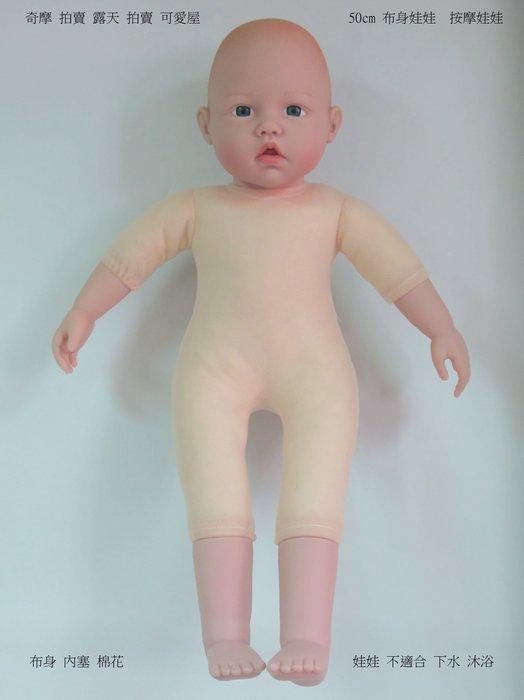 可愛屋 嬰兒娃娃 50cm   布身娃娃附衣服 1套 保母 教學材料  按摩教學