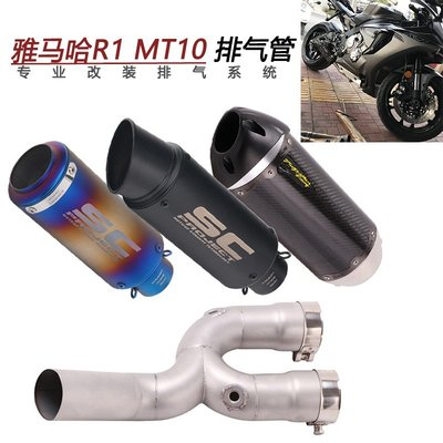 適用摩托車雅馬哈YZF R1底排中尾段SC改裝MT10排氣管15-18 19年
