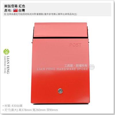 【工具屋】*含稅* 圓弧信箱 紅色 大洋紅 附鑰匙 郵箱 信件箱 投遞箱 意見箱 簡約 信件 郵件 室外 門口投遞箱