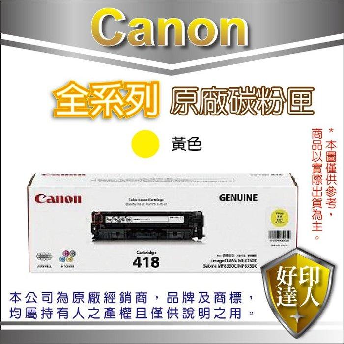 【好印達人】CANON CRG-418Y/CRG-418 原廠黃色碳粉 適用:MF8350cdn、MF729cdw