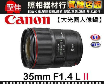 【聖佳】CANON EF 35mm F1.4L II 平行輸入