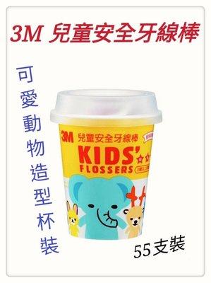 現貨3M 超細滑兒童安全牙線棒 可愛動物造型杯裝 55支裝 台灣製造 台北市