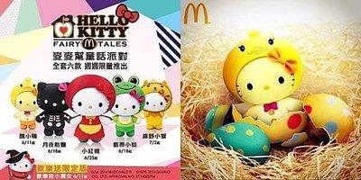 【小逸的髮寶】Hello Kitty 麥當勞童話派對,單款下標區!