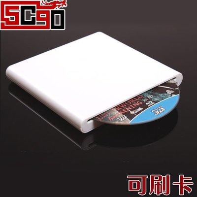 5Cgo 【批發】會員有優惠  吸入式外置光碟機 USB藍光光碟機+DVD燒錄機 支援3D藍光播放