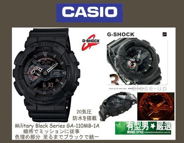 有型男~CASIO G-SHOCK GA-110MB-1 黯黑戰魂 Baby-G BA-110 GA-100 黑金 迷彩