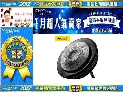 【35年連鎖老店】 Jabra SPEAK 710 UC 會議型揚聲器有發票/保固2年/