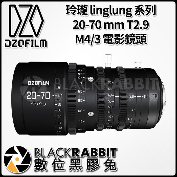 數位黑膠兔【 DZOFILM 玲瓏 linglung 系列 20-70mm T2.9 M4/3 電影鏡頭 】