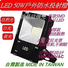 特價中,,LED 50W戶外防水投射燈/100W-新版SMD貼片式-散熱加厚款