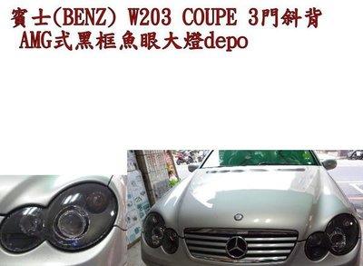 新店【阿勇的店】賓士(BENZ) W203 COUPE 3門斜背 AMG式樣黑框魚眼大燈 W203 大燈 depo
