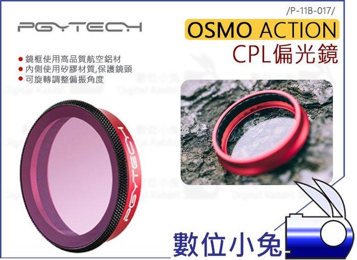 數位小兔【PGYTECH OSMO Action 專業濾鏡 CPL 偏光鏡】靈眸 大疆 偏振 多層鍍膜 相機 DJI v