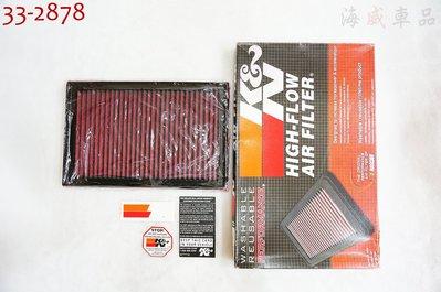 『海威車品』K&N 高流量濾芯 33-2878 A3 8P TT 3.2 GOLF R32 PASSAT R36