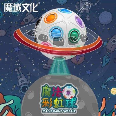 下標88折 智力兒童玩具益智減壓魔方魔法彩虹球