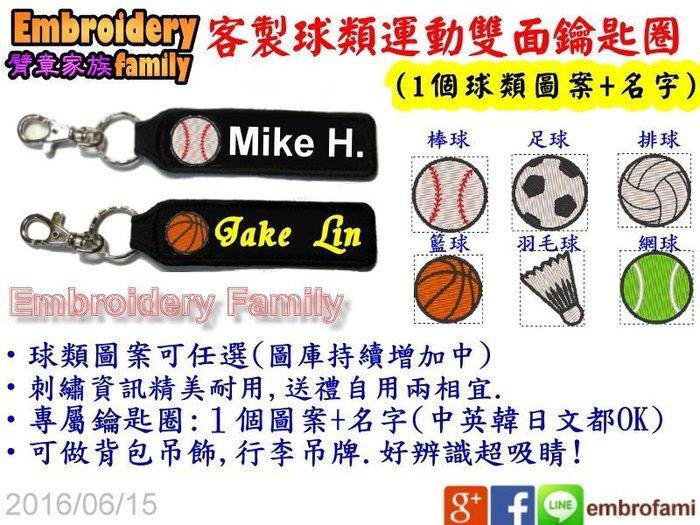 ※客製ikey鑰匙圈黑色底※4PCS雙面鑰匙圈足球網球排球羽毛球棒球籃球專用背包吊飾(球類運動專屬圖案+名字,4個/組)