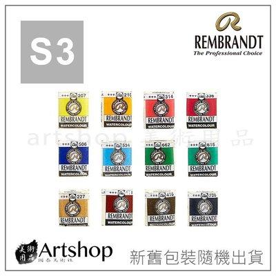 【Artshop美術用品】荷蘭 REMBRANDT 林布蘭 專家級塊狀水彩「S3級 單色販售」
