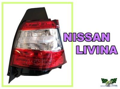 小亞車燈改裝*全新 NISSAN LIVINA 14 15 16 17年 原廠型 外側 尾燈 LIVINA尾燈