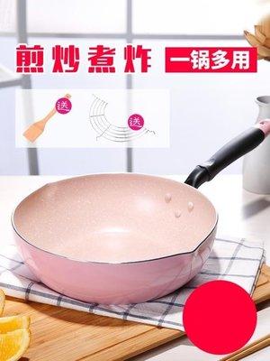 麥飯石小炒鍋不粘鍋具無油煙平底炒菜鍋家用適用燃氣灶電磁爐通用