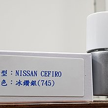 <名晟鈑烤>艾仕得(杜邦)Cromax 原廠配方點漆筆.補漆筆 NISSAN CEFIRO  顏色:冰鑽銀(745)