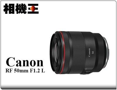 ☆相機王☆Canon RF 50mm F1.2 L USM〔EOS R 專用鏡頭〕公司貨【士林店】