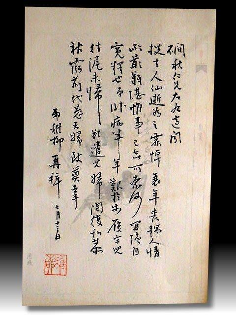【 金王記拍寶網 】S1203  中國近代名家 謝稚柳款 書法書信印刷稿一張 罕見 稀少