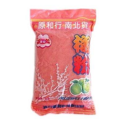 海山 梅粉(紅)600公克〔原和行〕8包再特價 紅梅子粉話梅