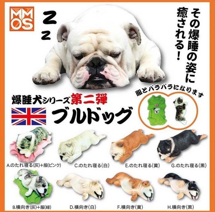 【奇蹟@蛋】XMMOS (盒玩)爆睡犬 英國鬥牛犬  大全8款整套販售