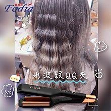 【美髮舖】Fodia富麗雅 水波紋QQ夾 QQ夾 水波夾 波浪夾 大波浪 妙麗捲 捲髮器 捲髮夾 水波造型 QQ造型