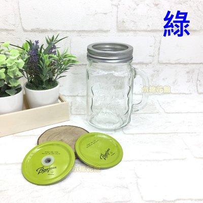 雙蓋梅森瓶 綠色 透明玻璃飲料瓶 檸檬水杯  390 100醃漬瓶果醬瓶 馬克杯 儲物罐 沙拉 木棉花館