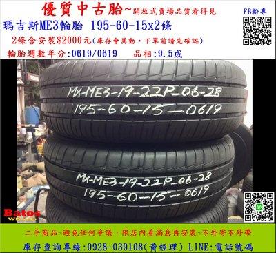 中古/二手輪胎 195/60-15 瑪吉斯 9.5成新 米其林/馬牌/橫濱/普利司通/TOYO/瑪吉斯/固特異