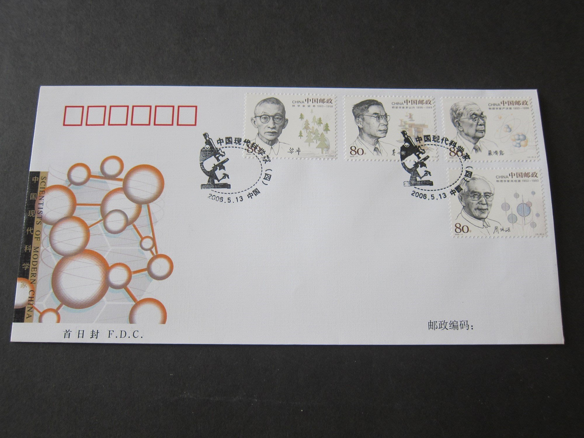 【雲品】中國China PRC 2006 Scientists FDC