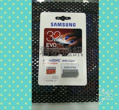 三星原廠記憶卡Micro SD記憶卡 32G(10轉速)附轉卡附發票