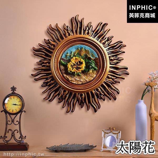 INPHIC-太陽花掛飾沙發背景壁掛客廳牆上牆面裝飾畫牆飾歐式玄關-太陽花壁飾_tSUZ
