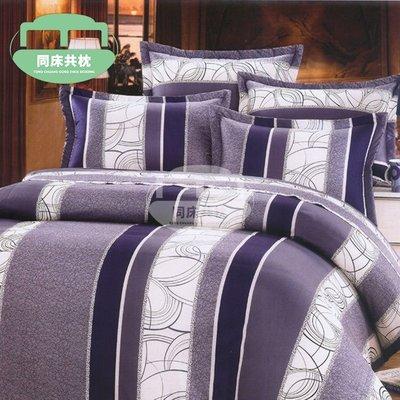 §同床共枕§100%精梳棉 單人3.5x6.2尺 舖棉床罩鋪棉兩用被五件式組-6956藍