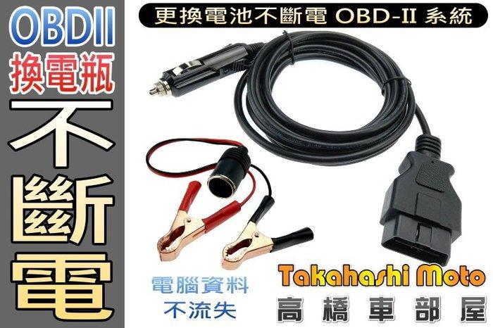 三米超長度【高橋車部屋】換電瓶不斷電 OBD II 汽車換電瓶不斷電跨接工具 點煙器接頭 可自行更換電瓶