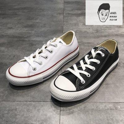 【AND.】現貨 CONVERSE ALL STAR 基本款 白/黑 低筒 荔枝皮 帆布鞋 女段 132173C/174C