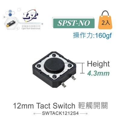 『堃邑』含稅價 12mm  Tact Switch 4Pin 輕觸開關 常開型 12x12x4.3mm SMD 12V/50mA