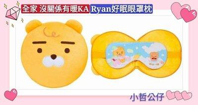 【小哲公仔】全家 沒關係有暖 KA《Ryan好眠眼罩枕》每個 299元<現貨>