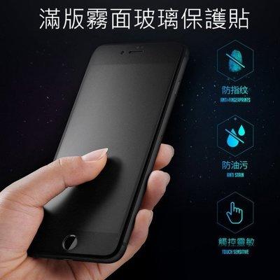 霧面 滿版 黑白 全玻璃 9H iPhone xs max xr  8 6S 7 Plus 玻璃貼 保護貼 防撞