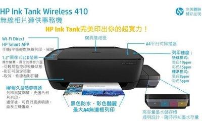福利品機況新 HP 無線連供事務機 Ink Tank 410 取代L310 L360 L120