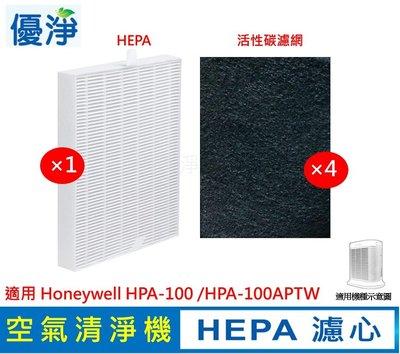優淨 Honeywell HPA-100APTW 空氣清淨機 HEPA濾心濾網一年份耗材組(副廠)