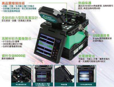 萬赫 寶工 TE-8203A-W 光纖熔接機(繁體中文介面) 高精密單芯光纖熔接設備 5寸LCD螢幕