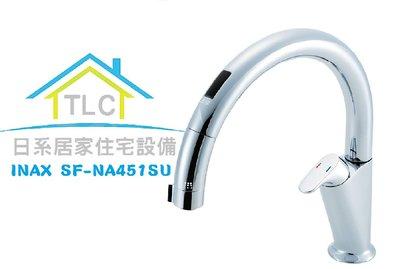 【TLC 日系住宅設備】日本原裝 INAX SF-NA451SU 廚房用龍頭 / 感應出水 / 溫度顯示 ✤新品✤預訂✤