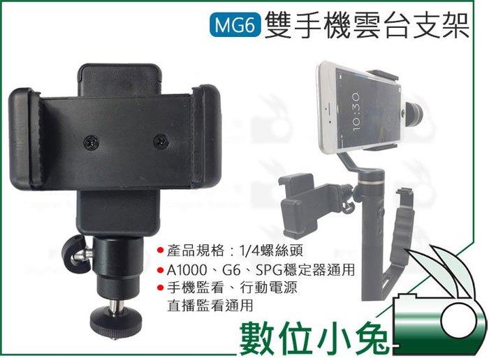 數位小兔【MG6雙手機雲台支架】行動電源直播通用 手機監看 穩定器 雙面 手機夾 固定 支架