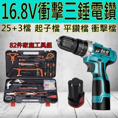 鞋鞋樂園-單電池-16.8V衝擊三錘鑽+82件家庭工具 25檔電鑽-衝擊起子-衝擊板手-電動起子-鋰電鑽-電動工具-電鑽