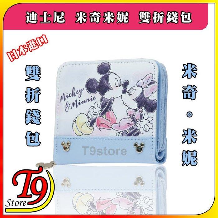 【T9store】日本進口 Disney (迪士尼) 米奇米妮 雙折錢包 短皮夾 藍色