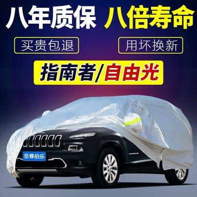 @心悅精品 汽車夏季新款車衣吉普jeep自由光/指南者專用車衣車罩車套2019款防曬防雨隔熱遮陽